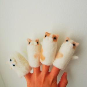 羊毛フェルトのねこの指人形